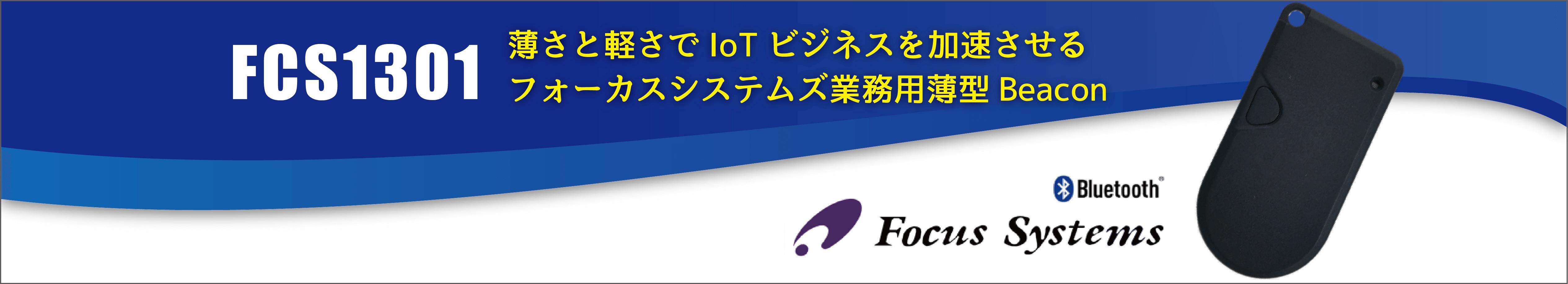 FCS1301_202104