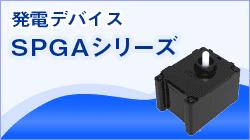 発電デバイス<br>SPGAシリーズ