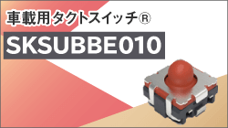 アルプスアルパインの車載用タクトスイッチ® 新製品:SKSUBBE010