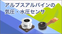 アルプスアルパインの気圧・水圧センサ