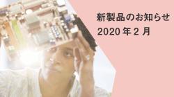 新製品情報2020年2月