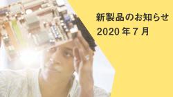 新製品情報2020年7月