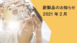 新製品情報2021年2月