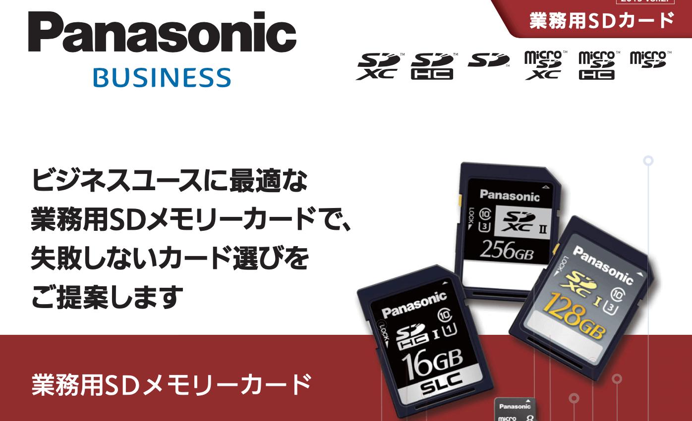 SDメモリーカード カタログ