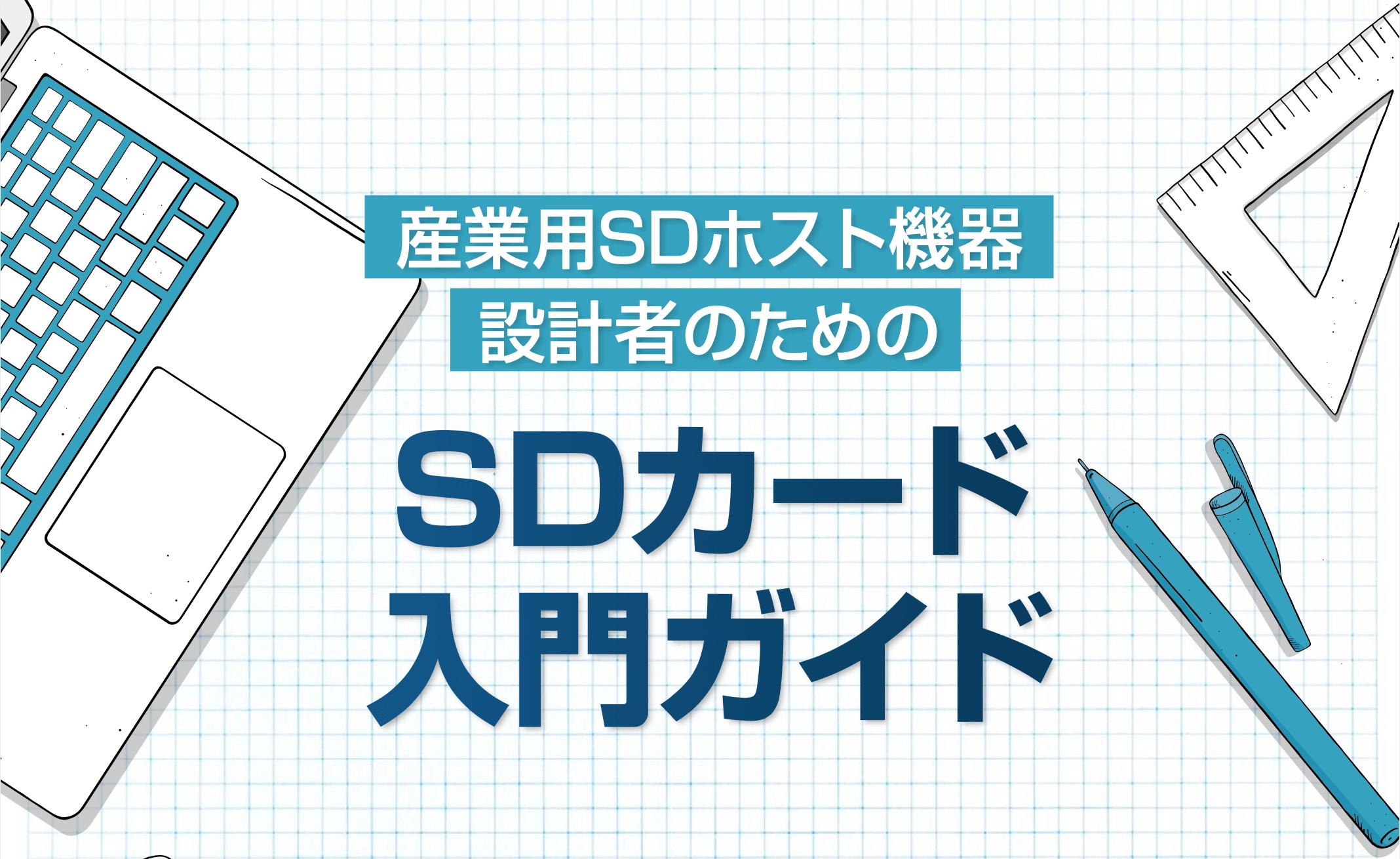 SDカード 入門ガイド