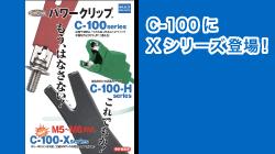 C-100にXシリーズ登場!