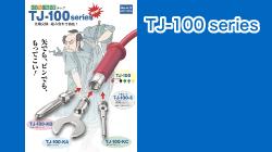 TJ-100 series