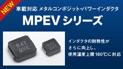TOKINのPEVシリーズ