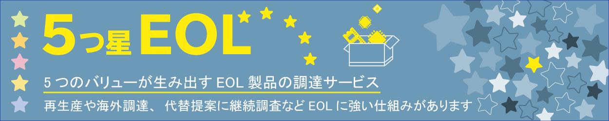 5つ星EOL