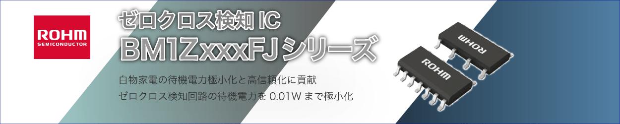 ROHM製品のBM1ZxxxFJシリーズ