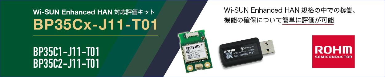 ROHM製品のBP35C1-J11-T01andBP35C2-J11-T01