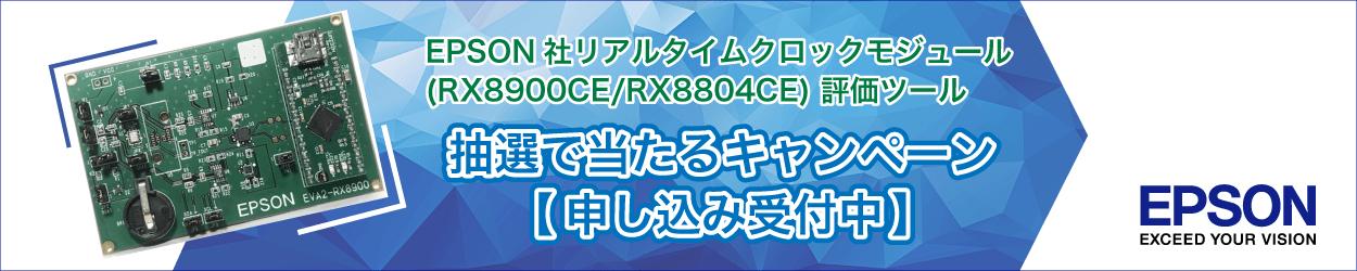 RX8900CE/RX8804CEを抽選でプレゼントキャンペーンの画像