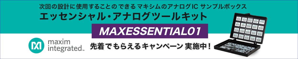 Maxim社新製品アナログツールキットMAXESSENTIAL01