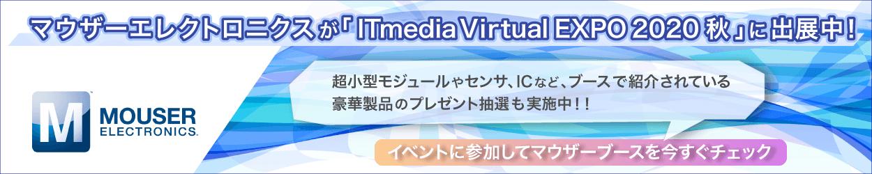 MOUSERがITmedia Virtual EXPO2020秋に出展中