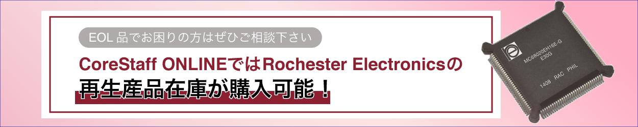 Rochesterについて